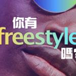 【嘻哈歌單】「你有Freestyle嗎?」這句話會過時,但他們的Style不會