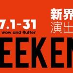 StreetVoice X wow and flutter 香港本地薑音樂節「新界舞台」全民徵選