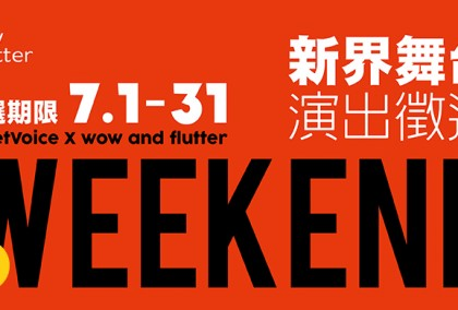 wow and flutter presents THE WEEKEND 2017