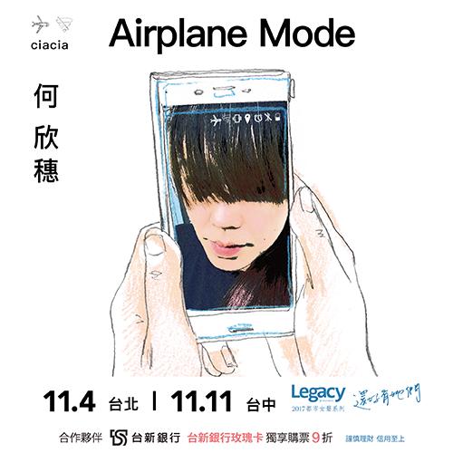 何欣穗特別將這次的「都市女聲」專場命名為《Airplane Mode》,希望樂迷觀賞演出時能將自己切換為飛航模式
