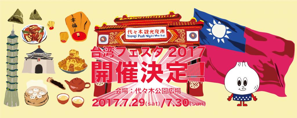 台灣festa