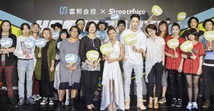 富邦金控首度攜手 StreetVoice 聯合舉辦「HOMIE PARTY 一起玩音樂」