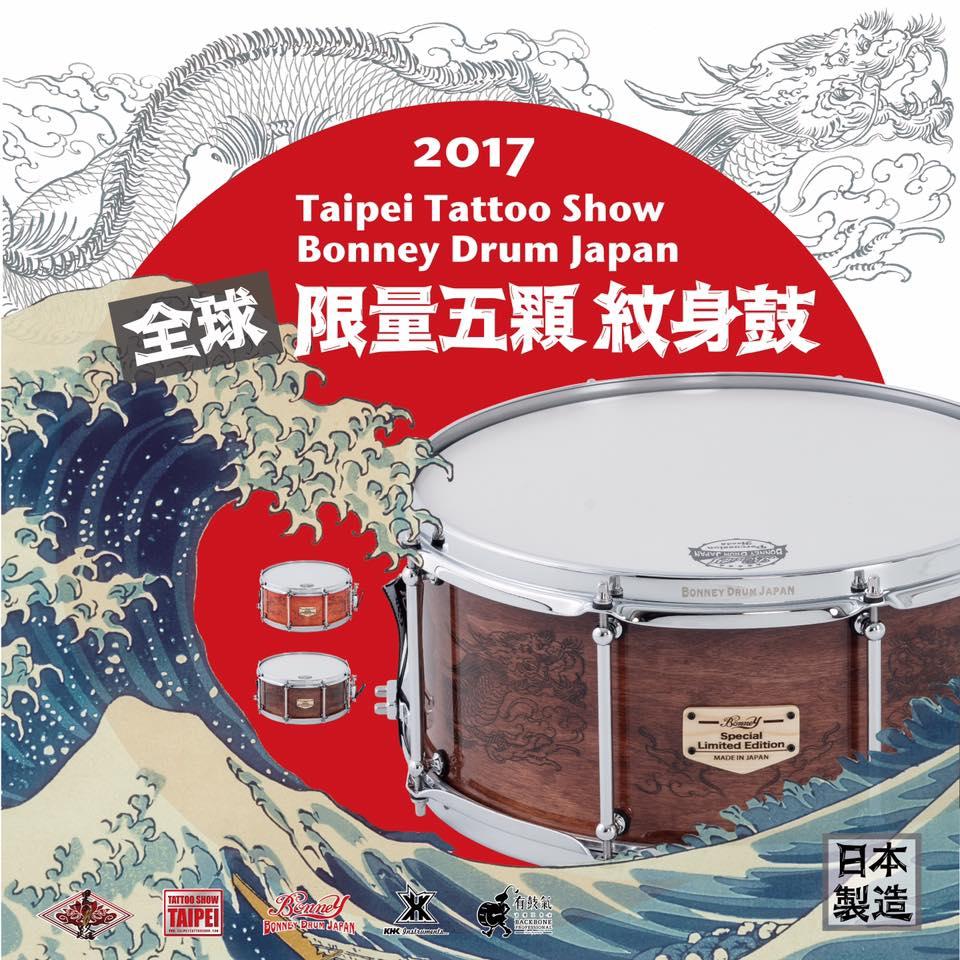 日前於2017台北國際紋身藝術音樂祭擔綱音樂藝術總監,有鼓氣還特別策劃了與日本鼓廠共同設計研發的「紋身鼓」。