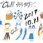 2017「Chill 州街」潮州街音樂節前三波表演名單公布!黃玠瑋、Deca joins確定參演