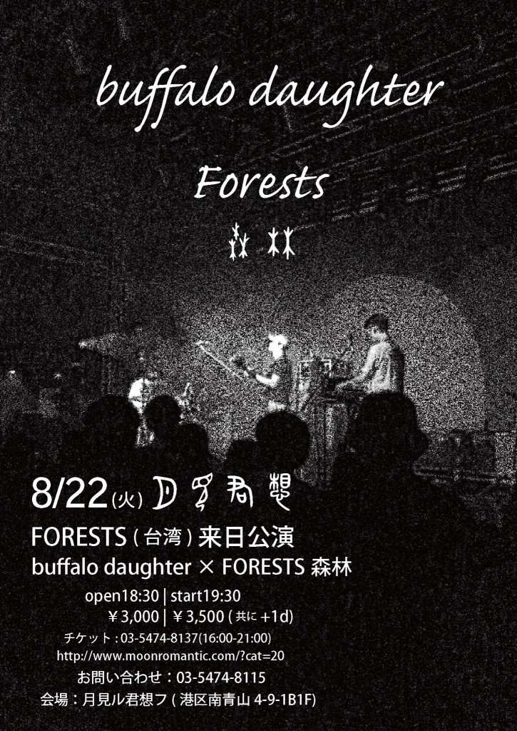 Forests 森林隨著落日飛車再次前往日本演出!