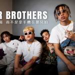 【專訪】Higher Brothers:投入演出現場,而不是拿個手機在那兒拍