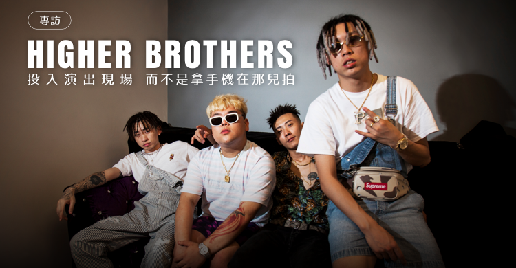 20170803_HIGHER BROTHERS