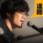 達人聽歌:Tomii Chan〈That She Was You (Part 1 & 2) 〉高低八度主唱合音塑造如宗教音樂的空靈感
