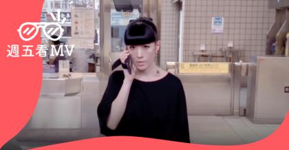 20170818_週五看MV