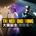 哼哼看大團:The Next Big Thing 大團誕生 開發場 6
