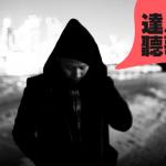 達人聽歌:LEO37〈They Don't〉延續經典Hip-Hop樂團的聲音