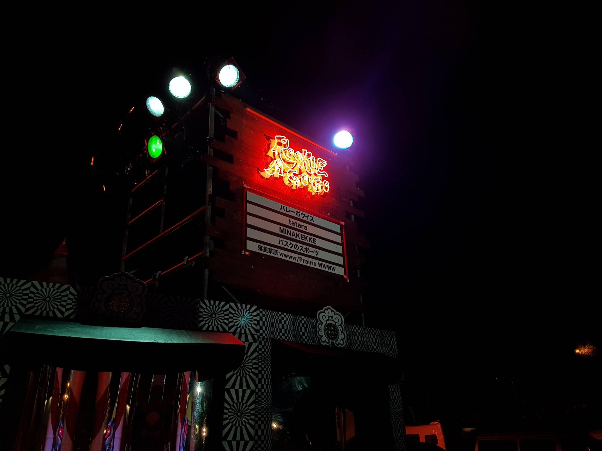 Rockie A Gogo 舞台入口,高處的看板會寫著今晚表演的徵選團五組。落差草原 WWWW 在最底下,為當日壓軸。
