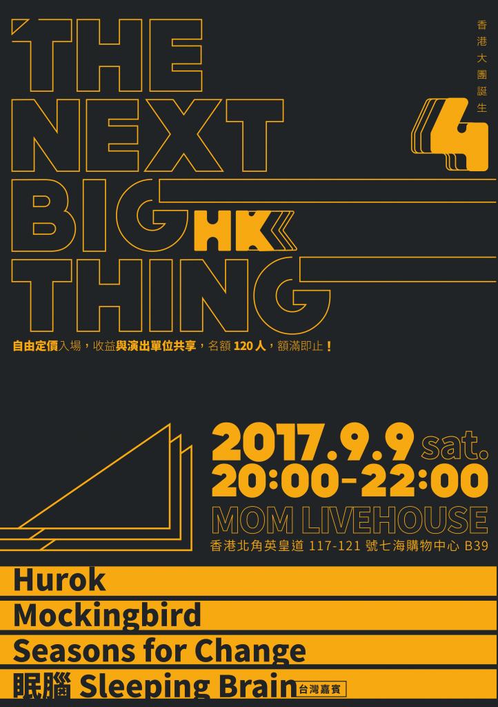 2017 香港大團誕生第四季