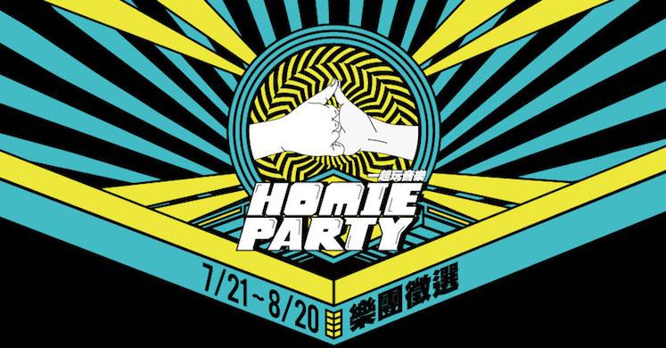 Homie-Party_徵選宣傳