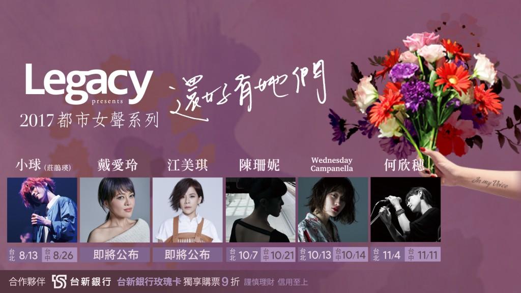 Legacy 2017 「都市女聲」演出場次