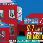 海洋十強強勢登板【TNBT 開發場七】正式開賣!