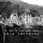 【短訪】十週年的前哨站 晨曦光廊首次弦樂專場「心無掛愛」