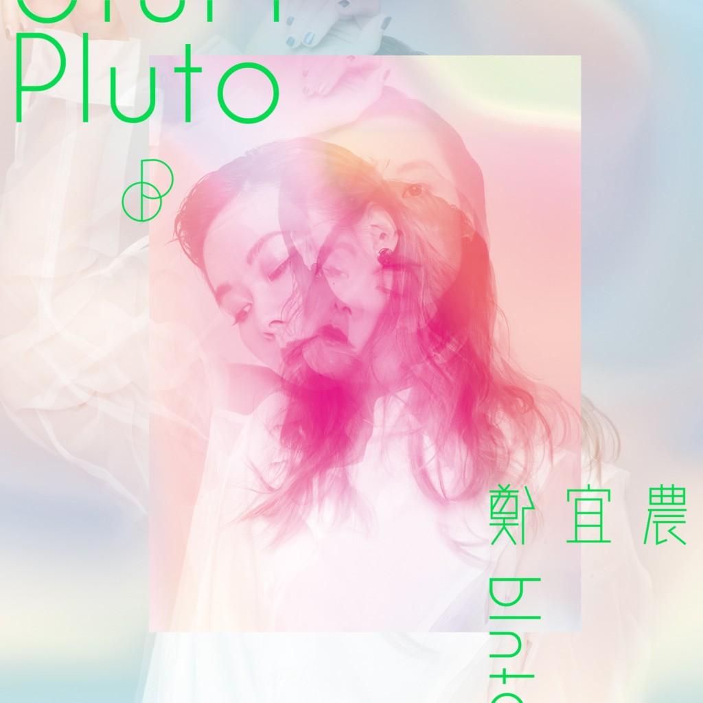 鄭宜農《Pluto》
