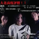 蘭花刀大躍進 發片專場提升台灣人的士氣