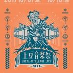 金門自造音樂節!土豆音樂祭十月開催 先搶機票要緊