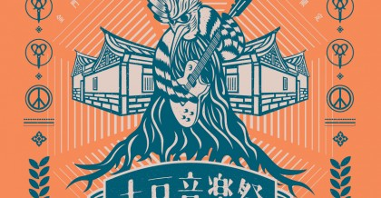 邁入第四年的土豆音樂祭,今年以在金門常見的鳥類「戴勝」,結合閩式古厝作為設計主視覺:戴勝身背吉他,腳底生根,在古厝前的搖滾姿勢,代表音樂祭強調的草根精神與聚落緊密的連結。