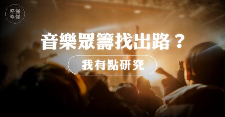 20170908 音樂眾籌找出路 (1)