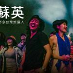 【專訪】培養你對世界音樂的知覺:「世界音樂節@臺灣」策展人于蘇英
