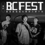 【專訪】BC FEST:重音路遙遙也要用力辦下去