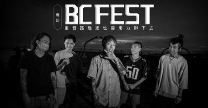 20170912 專訪 BC FEST