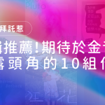 【評審拜託惹】編輯推薦!期待於金音獎嶄露頭角的十組作品