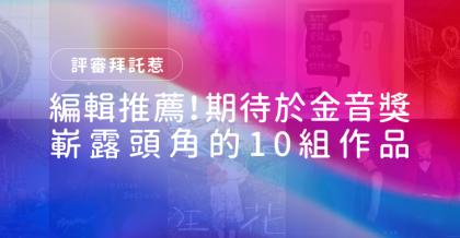 20170920 金音獎前熱身編輯推薦