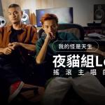 【我的怪是天生】搖滾主唱的饒舌路:夜貓組Leo王(上)