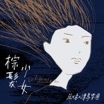 二十歲流浪「漂」出《棕髮少女》 詩人張心柔新專輯獻給吳晟吳音寧
