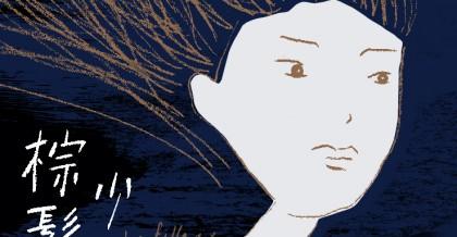 《棕髮少女》以多樣樂種風格呈現屬於20歲多彩多姿的聲音!