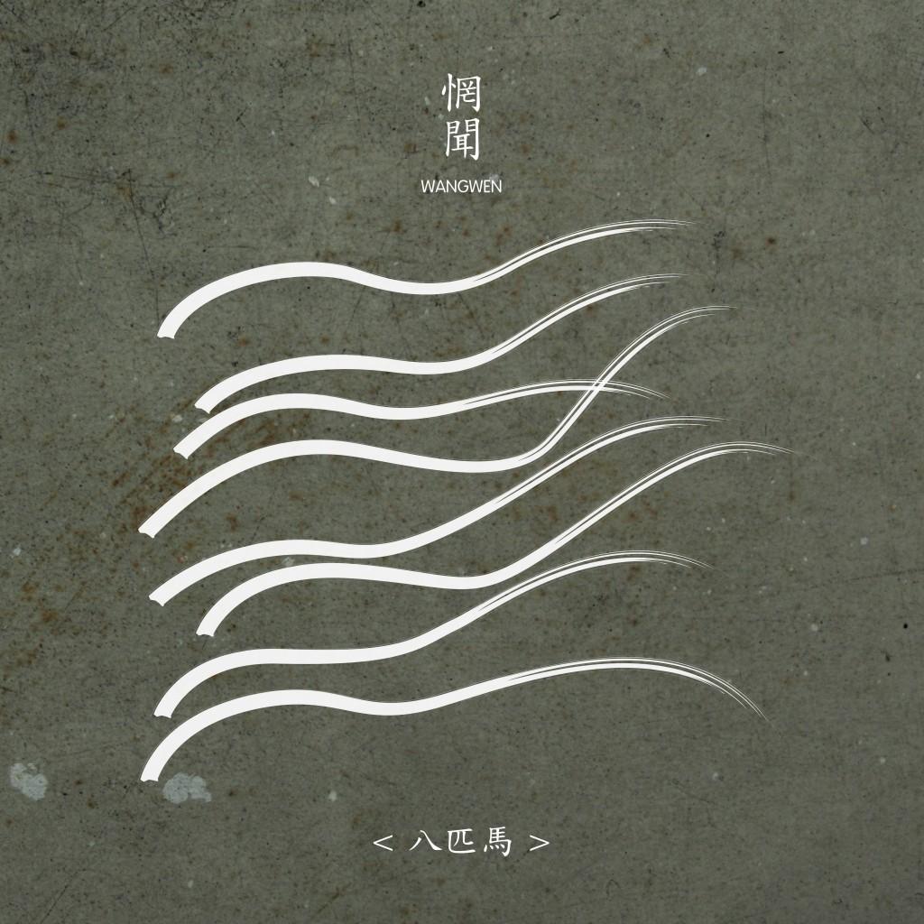 【圖說1】惘聞樂隊《八匹馬》 10月12日經典上線