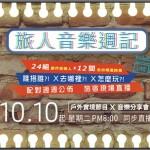 台灣首創戶外實境秀X直播音樂節目《旅人音樂週記》持續開播中