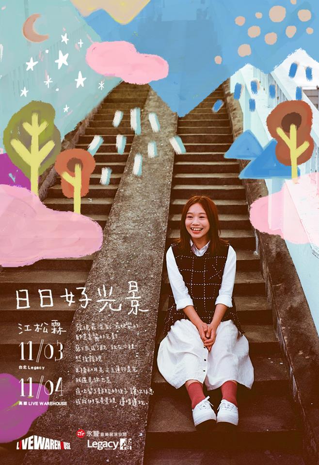 【 日 日 好 光 景 】海報設計想法來自於韓國電影《A Matter of Interpretation》的配色美學。