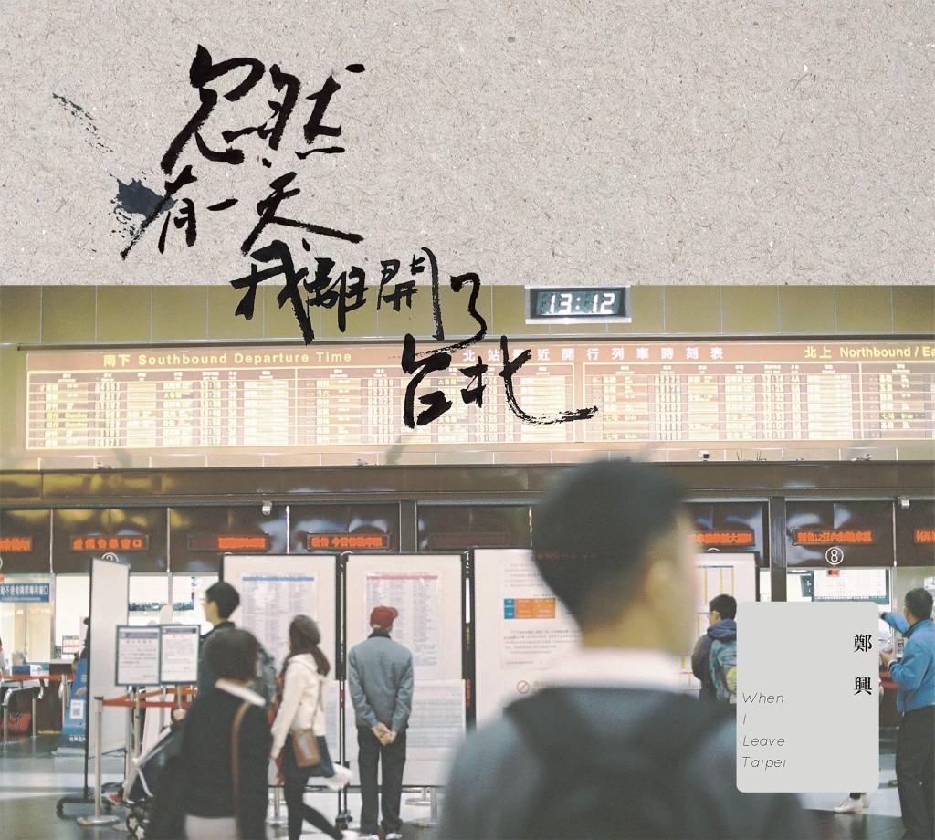 《忽然有一天,我離開了台北》專輯封面。