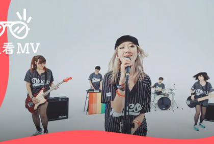 20171012_週五看MV