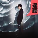 達人聽歌:Dizparity〈Lullaby〉為台灣電子音樂場域帶來另一種衝擊