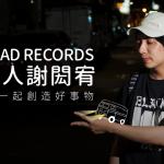 【專訪】一同留下好事物的微型廠牌:Airhead Records 主理人謝閎宥