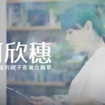 【專訪】完美小姐的親子音樂合輯夢:何欣穗