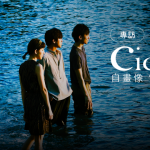 【專訪】為電影《自畫像》寫黑暗的歌:Cicada