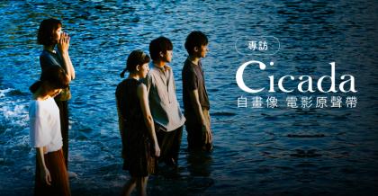 Cicada成軍於2009年,現任團員為(左起)木吉他謝維倫、中提琴鍾漁靜、小提琴許罡愷、作曲/鋼琴江致潔與大提琴楊庭禎。