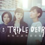 【專訪】放牧心底的愛與傷:Triple Deer