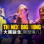 金金看大團:The Next Big Thing 大團誕生 開發場 8