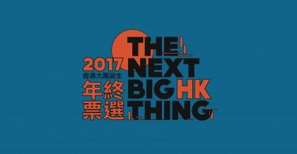 2017 香港大團誕生年終票選