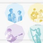 魏如萱、柯智棠到學校唱歌給你聽 《2017 好多音樂校園演唱會》即將開賣