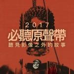 【歌單】2017必聽原聲帶 聽見影像之外的故事!