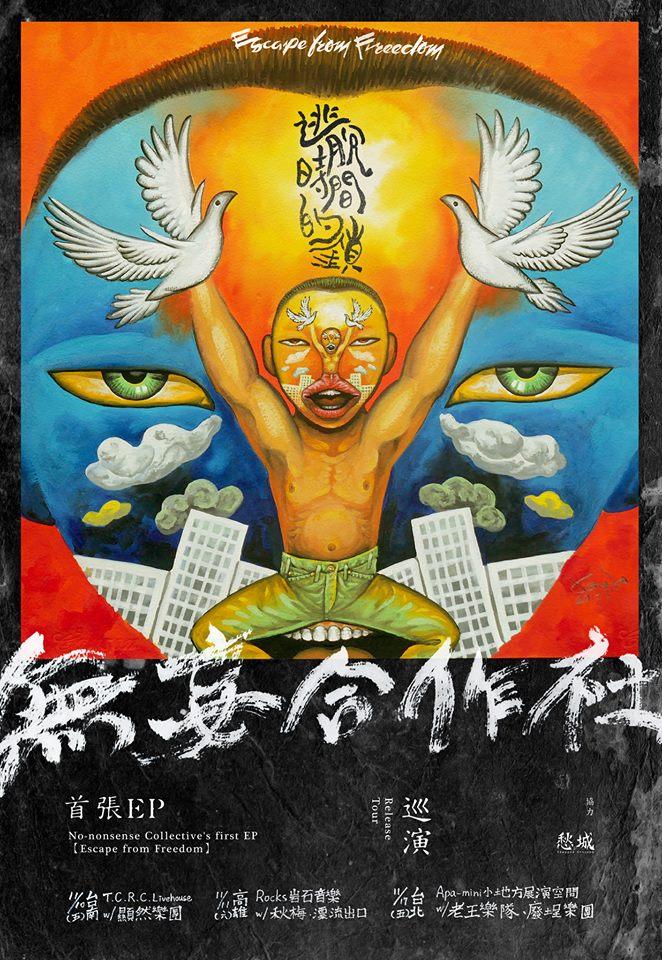 【圖說1】無妄合作社首張 EP 《逃脫時間的鎖》巡演將於11月10日展開